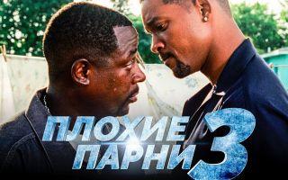Плохие парни 3 — Русский трейлер (2020)
