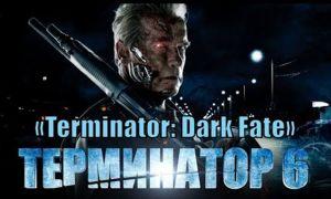 Трейлер Терминатор 6: Тёмные судьбы