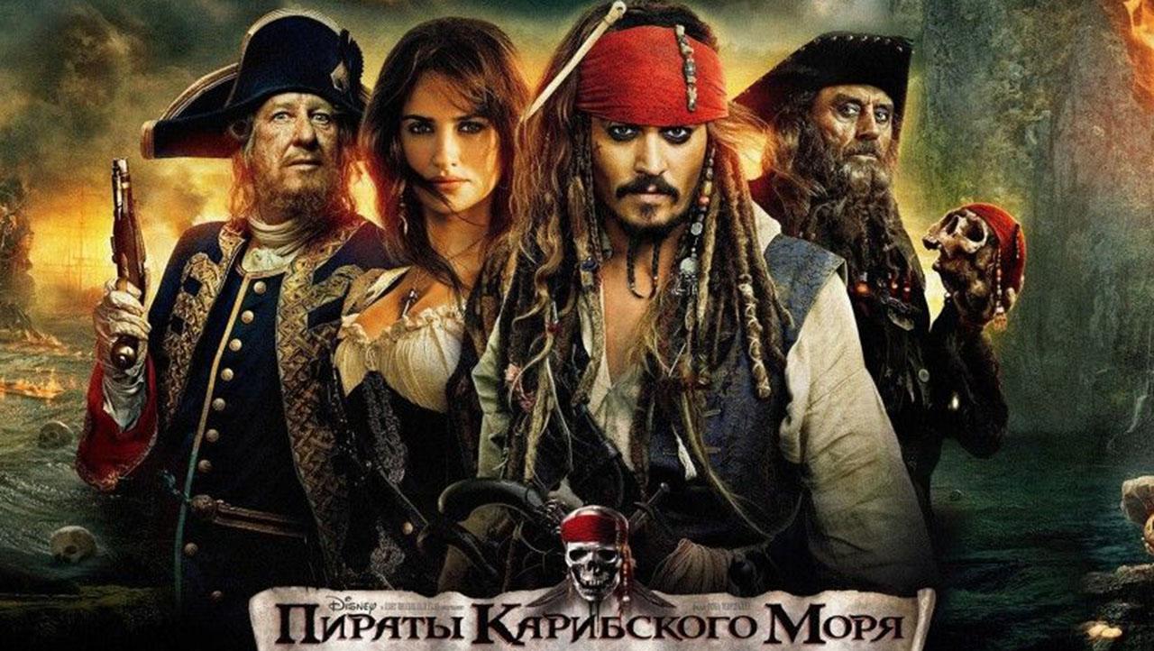 Piraty Karibskogo Morya 6 Data Vyhoda Trejler Kogda Tochno Vyjdet Film