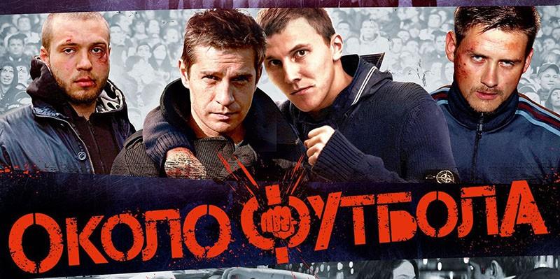 Будет ли выход фильма Околофутбола 2 в России