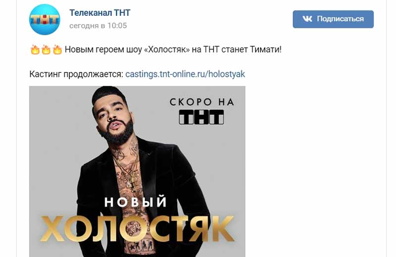 Холостяком 8 сезона на ТНТ стал Тимати 2021
